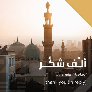 Thankful | Arabic Post | Facebook/Instagram