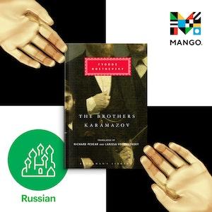 Summer Reading - The Brothers Karamazov