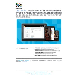 Getting Started Flyer - Mandarin Chinese