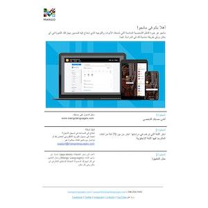 Getting Started Flyer - Arabic